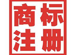 梧州商标注册公司介绍